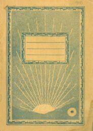 Τετράδια (71/187)