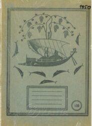 Τετράδια (81/187)