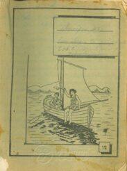 Τετράδια (84/187)