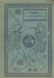 Τετράδια (89/187)