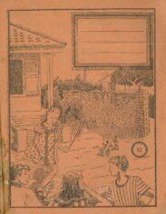 Τετράδια (95/187)