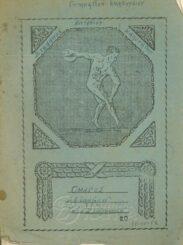 Τετράδια (96/187)