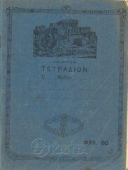 Τετράδια (100/187)