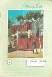 Τετράδια (182/187)