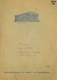 Τετράδια (183/187)