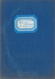 Τετράδια (185/187)