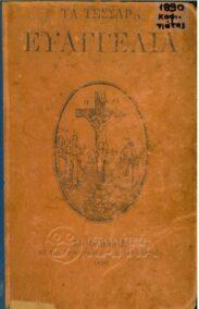 Θρησκευτικά (3/130)