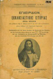 Θρησκευτικά (11/127)