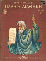 Θρησκευτικά (20/130)
