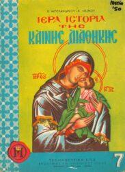 Θρησκευτικά (20/127)