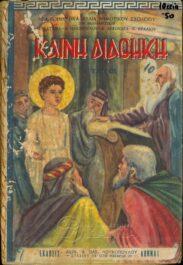 Θρησκευτικά (26/130)