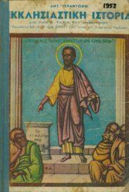Θρησκευτικά (27/127)