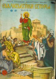 Θρησκευτικά (29/127)