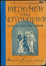 Θρησκευτικά (33/130)