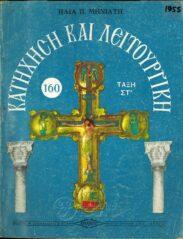Θρησκευτικά (36/127)