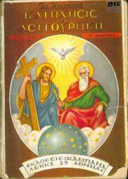 Θρησκευτικά (40/130)