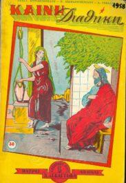 Θρησκευτικά (42/130)