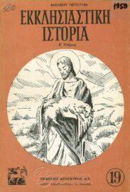 Θρησκευτικά (40/127)