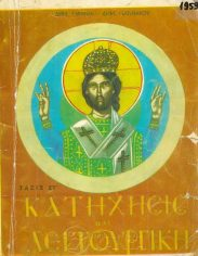 Θρησκευτικά (45/130)