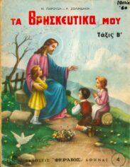 Θρησκευτικά (43/127)