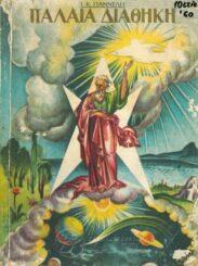 Θρησκευτικά (49/130)