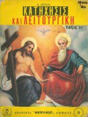 Θρησκευτικά (48/127)