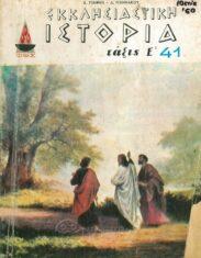 Θρησκευτικά (52/130)