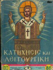 Θρησκευτικά (50/127)
