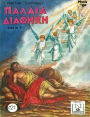 Θρησκευτικά (55/130)