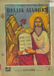 Θρησκευτικά (56/130)