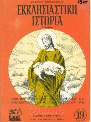 Θρησκευτικά (54/127)