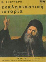 Θρησκευτικά (61/127)