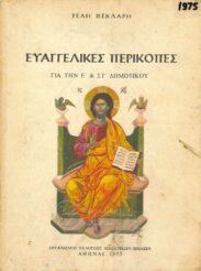 Θρησκευτικά (63/127)