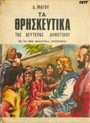 Θρησκευτικά (68/130)