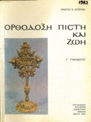 Θρησκευτικά (66/127)