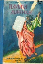 Θρησκευτικά (70/130)