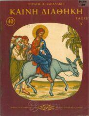 Θρησκευτικά (73/130)