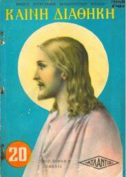 Θρησκευτικά (74/130)