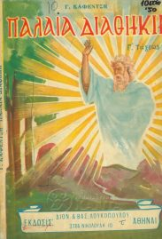 Θρησκευτικά (73/127)