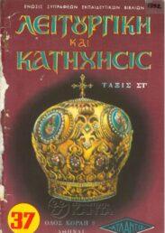 Θρησκευτικά (75/127)