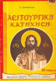 Θρησκευτικά (79/130)