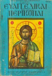 Θρησκευτικά (80/130)