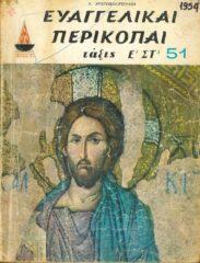 Θρησκευτικά (78/127)