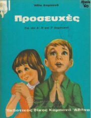 Θρησκευτικά (82/130)