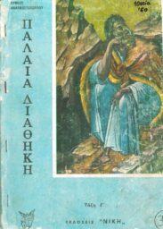 Θρησκευτικά (83/130)