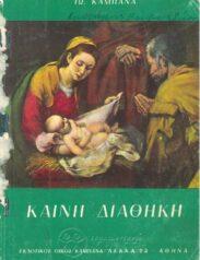 Θρησκευτικά (84/130)