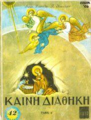 Θρησκευτικά (82/127)
