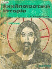 Θρησκευτικά (83/127)