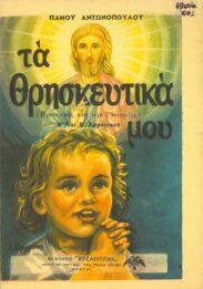 Θρησκευτικά (84/127)