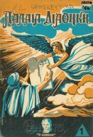 Θρησκευτικά (88/130)